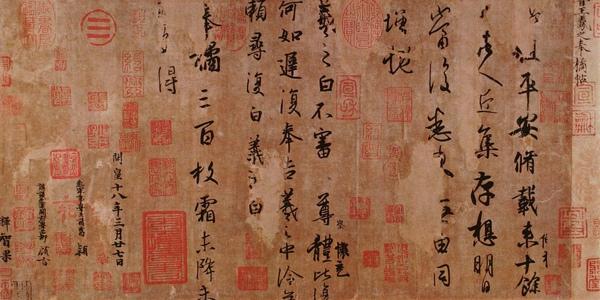 東晉_王羲之_奉橘帖(三帖)_(0002.1b.ppt).JPG