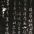 東晉_王羲之_旃□帖_欠十七行十七帖_(0005.41a.ppt).JPG