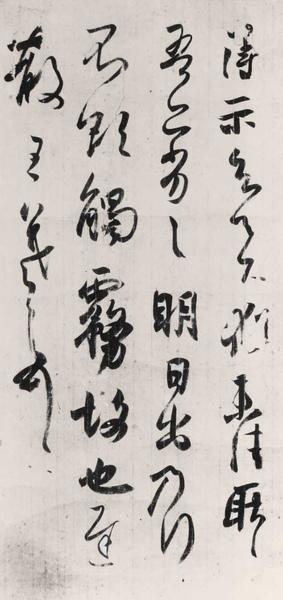東晉_王羲之_得示帖_(0005.9a.ppt).JPG