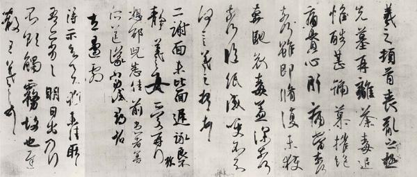 東晉_王羲之_喪亂帖(三帖)_(0005.6-9a.ppt).jpg