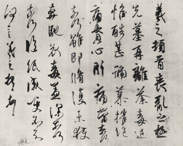 東晉_王羲之_喪亂帖_(0005.6-7a.ppt).jpg