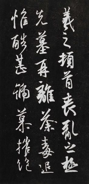 東晉_王羲之_喪亂帖_鄰蘇園帖_(0005.10a.ppt).JPG