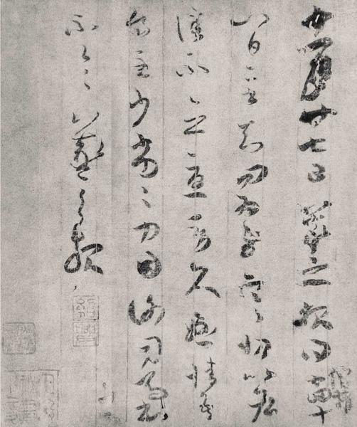 東晉_王羲之_寒切帖_(0005.16a.ppt).jpg