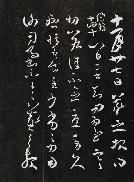 東晉_王羲之_寒切帖_鄰蘇園帖_(0005.18-19a.ppt).jpg