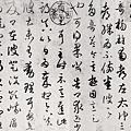 東晉_王羲之_遊目帖_(0005.36-37a.ppt).jpg