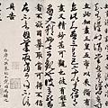 東晉_王羲之_漢時帖_趙孟頫寫本_(0005.52-53a.ppt).jpg
