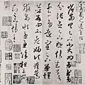 東晉_王羲之_遠宦帖_(0005.20-21a.ppt).jpg