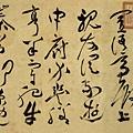 祝允明_草書詩卷_箜篌引_局部(1).jpg