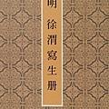 明_徐渭_寫生冊_封面_(0021.na).JPG