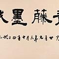 明_徐渭_寫生冊_前副葉_第三開_(0021.na).JPG