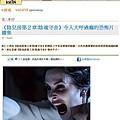 開眼電影網周刊_419_陰兒房2.JPG