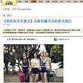 開眼周刊_420_我死在去年夏天.JPG