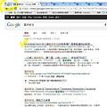 Google無痕搜尋_藍家割包.JPG