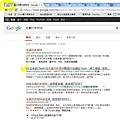 Google無痕搜尋_老舅的家鄉味.JPG