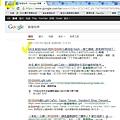 Google無痕搜尋_路燈咖啡.JPG