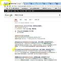 Google無痕搜尋_滿燒肉丼食堂.JPG