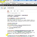 Google無痕搜尋_兄弟飯店梅花聽.JPG
