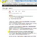 Google無痕搜尋_龍潭豆花.JPG