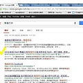 Google無痕搜尋_樺達奶茶.JPG