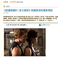 開眼電影周刊_423期_飢餓遊戲2.JPG
