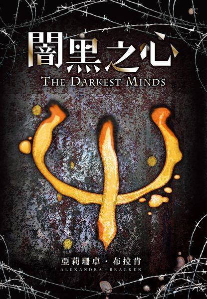 闇黑之心 The Darkest Minds