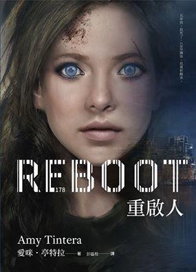 重啟人首部曲:再生少女 REBOOT