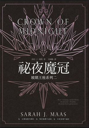 Crown of Midnight (Chinese version)