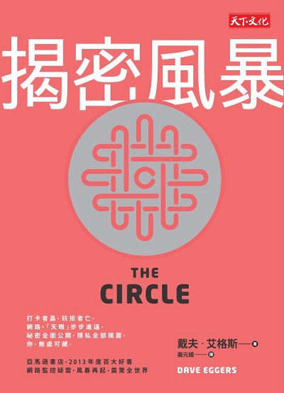 The Circle (ch)