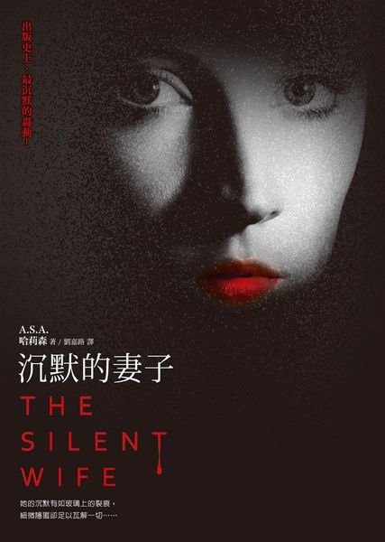 The Silent Wife (ch)