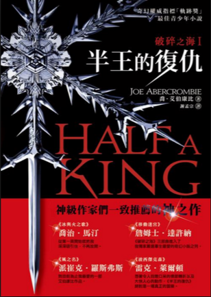Half a King #1 cover (C)