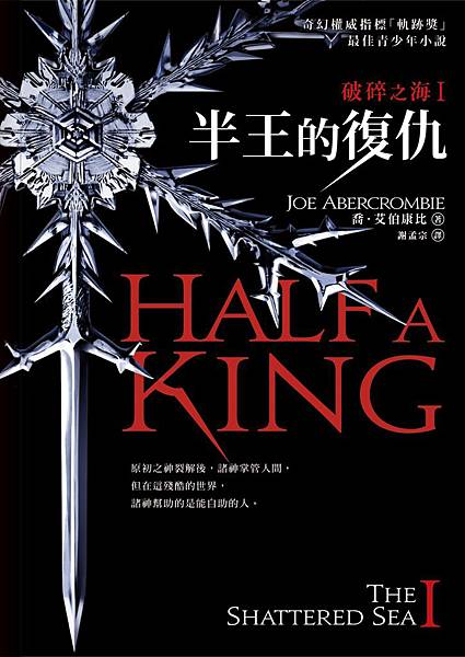 Half a King #1 cover (C1)
