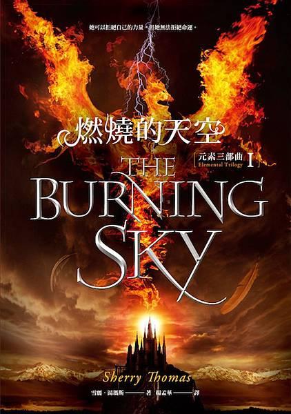 元素三部曲I:燃燒的天空