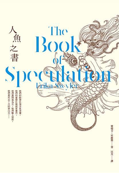 《人魚之書》