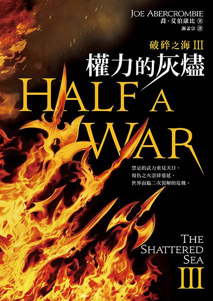 HALF A WAR (CHINESE)