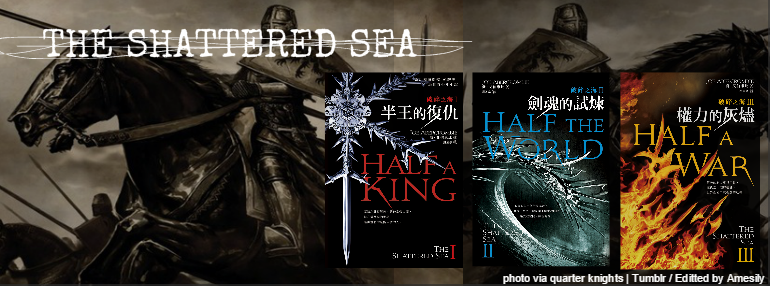 The Shattered Sea series