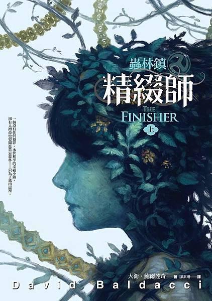 蟲林鎮1:精綴師(上) The Finisher
