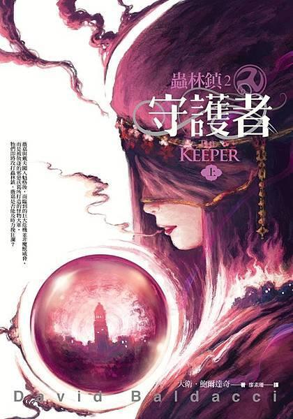蟲林鎮2:守護者(上) The Keeper