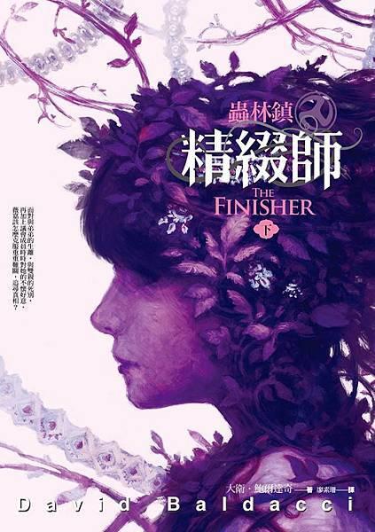 蟲林鎮1:精綴師(下) The Finisher