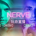 玩命直播 Nerve