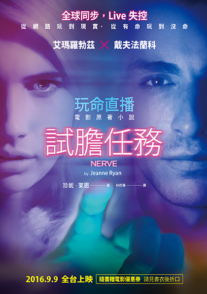nerve (Film Tie-in)