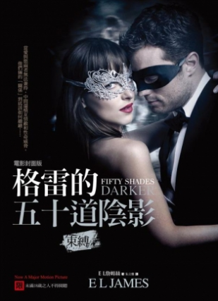 格雷的五十道陰影2:束縛 Fifty Shades Darker