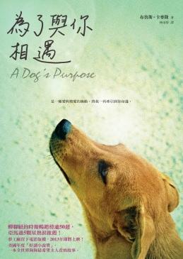 為了與你相遇 A Dog's Purpose