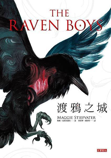 渡鴉之城 The Raven Boys