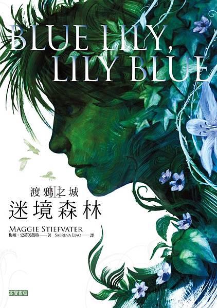 渡鴉之城III:迷境森林 Blue Lily, Lily Blue