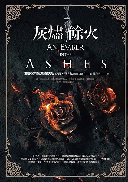 灰燼餘火 An Ember in the Ashes