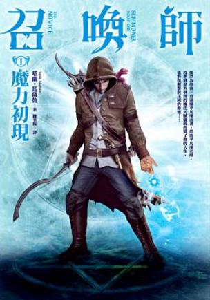 召喚師(Ⅰ)魔力初現 The Novice:Summoner Book One
