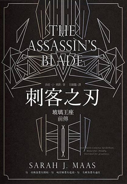 玻璃王座前傳:刺客之刃 The Assassin's Blade