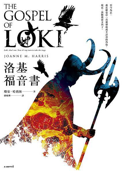 洛基福音書  The Gospel of Loki