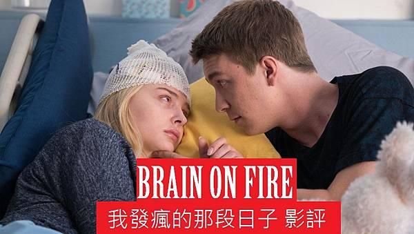 Brain on Fire movie