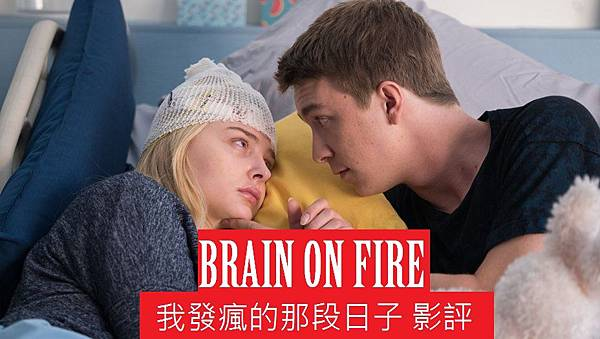 Brain on Fire movie